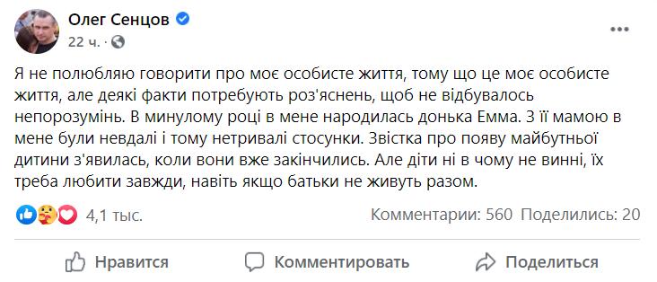 Сенцов розповів про стосунки з матір'ю своєї доньки Емми