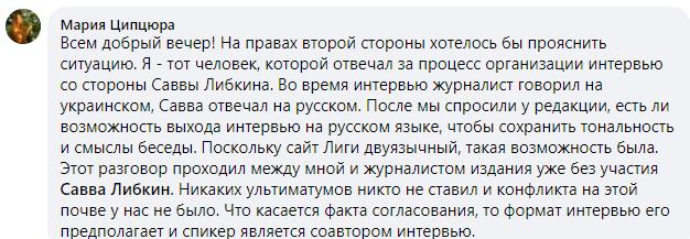 """Мовний """"скандал"""" із Лібкіним: у ресторатора пояснили причину появи """"зради"""" в ЗМІ"""