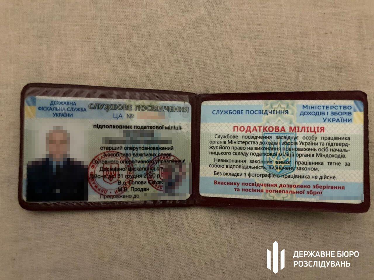 Удостоверение задержанного.