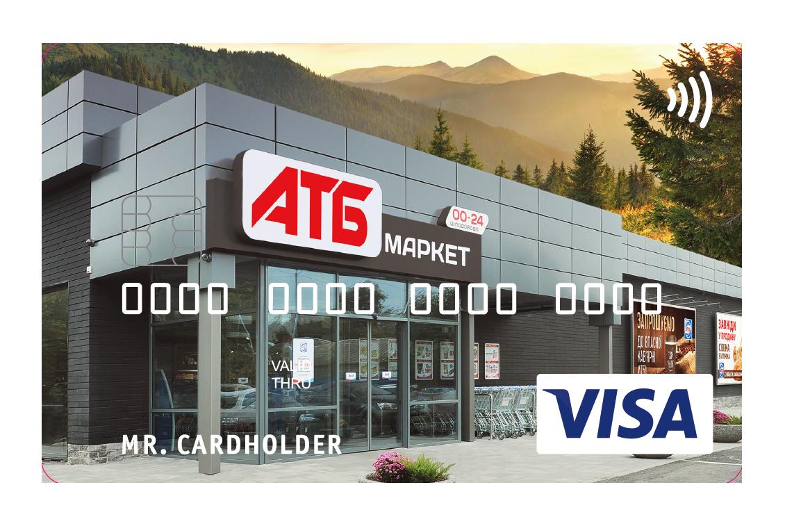 Фирменная карта АТБ-Pay дает своим держателям эксклюзивное право на существенные дополнительные скидки при покупке более чем 500 акционных товаров