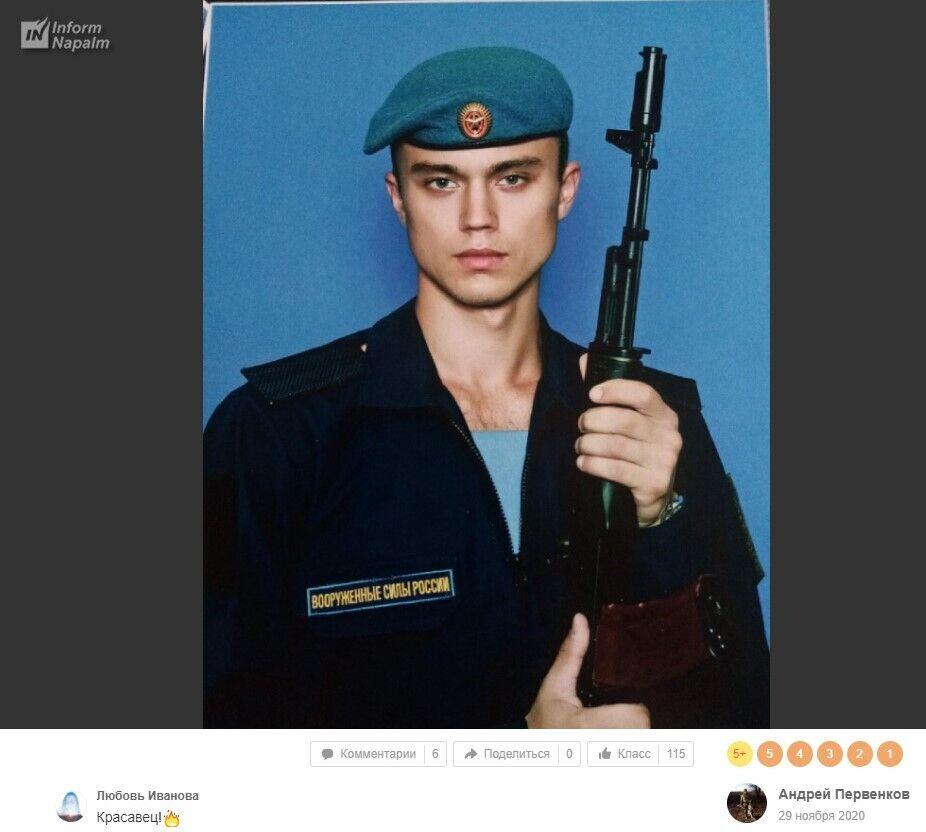 Фото со страницы Первенкова в соцсети.