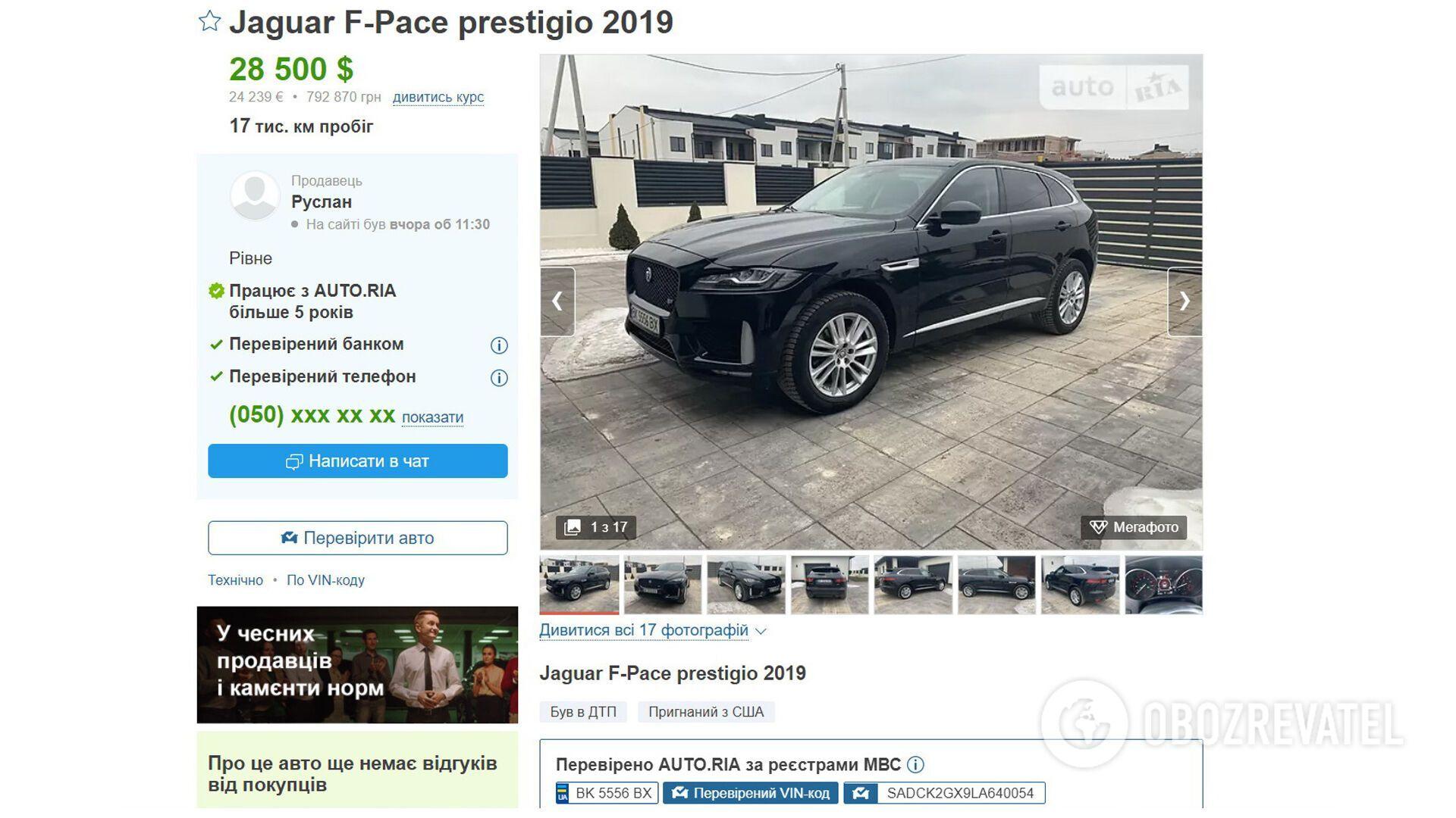 Кроссовер Jaguar F-Pace предлагают за $28500