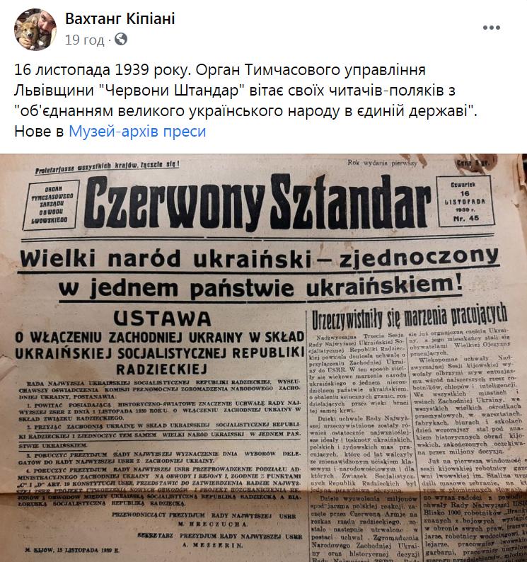 Газета часів початку радянської окупації Львова
