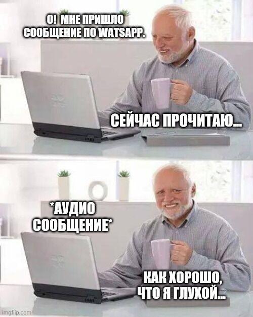Мем об аудиосообщениях