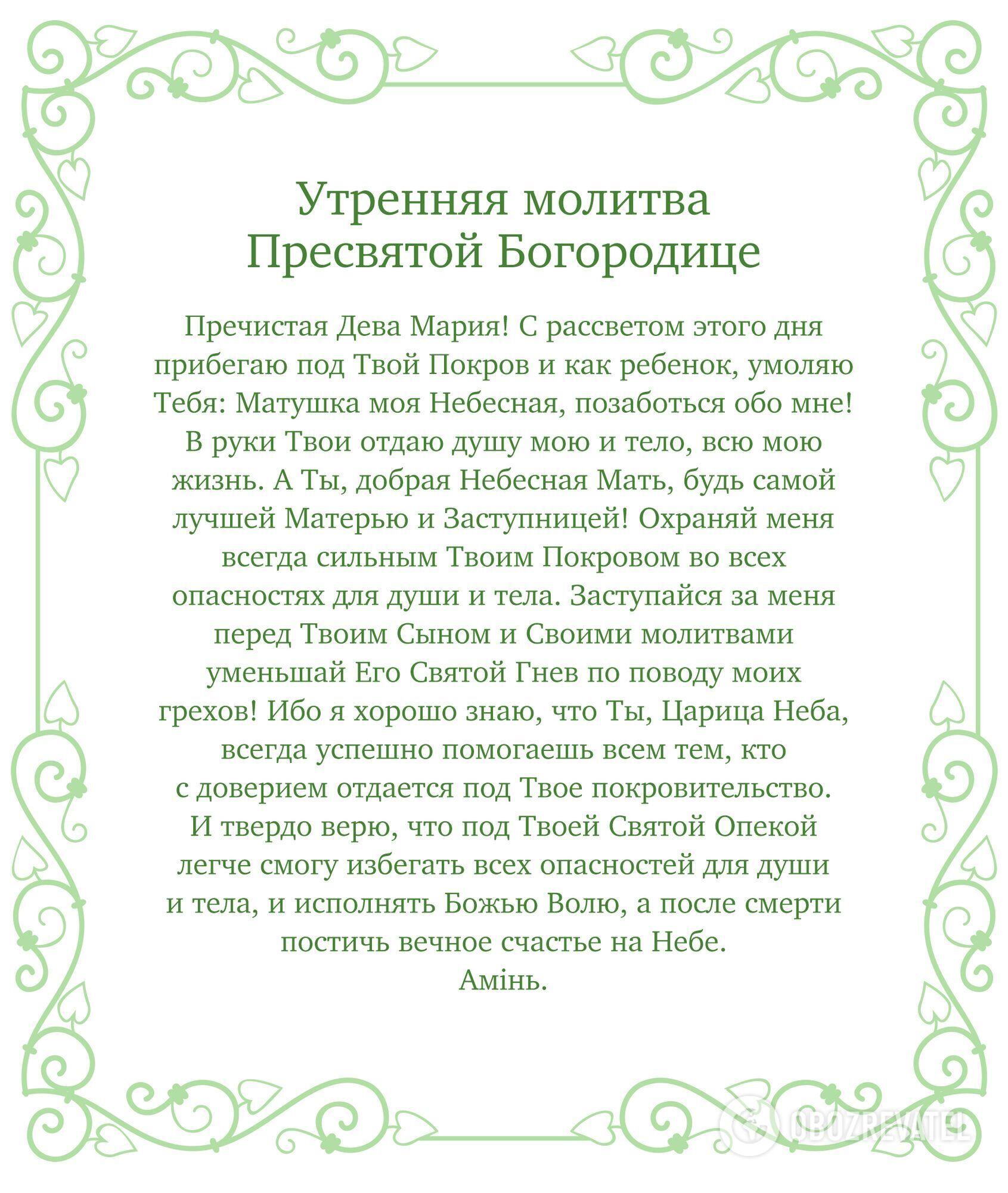 Утренняя молитва к Пресвятой Богородице