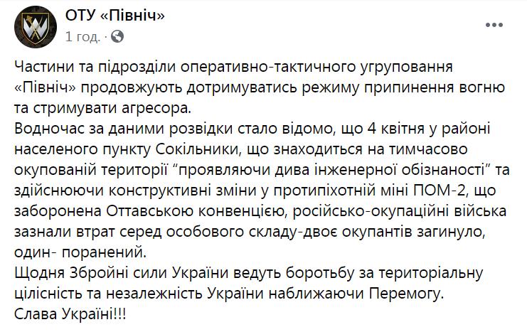 """Терористи """"Л/ДНР"""" підірвалися на своїй міні"""
