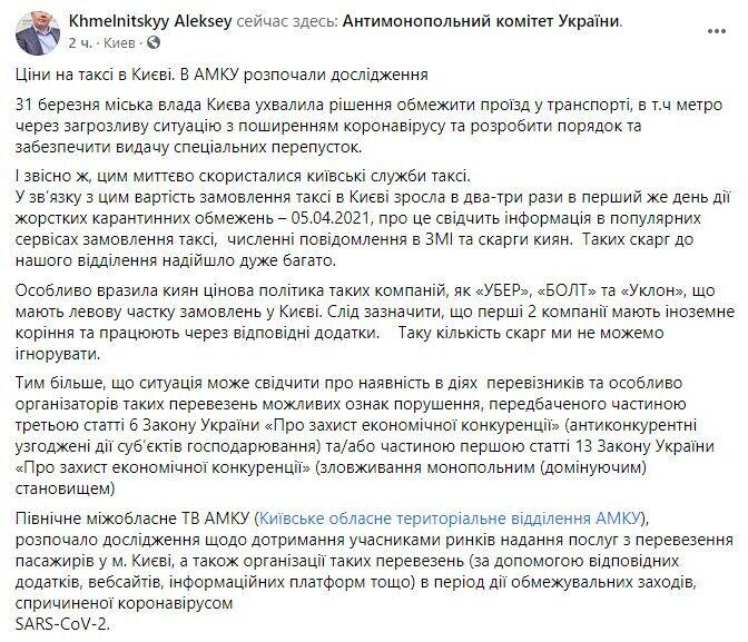 Facebook Алексея Хмельницкого.
