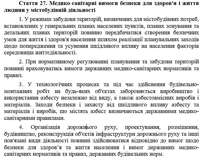 Фрагмент законопроекта