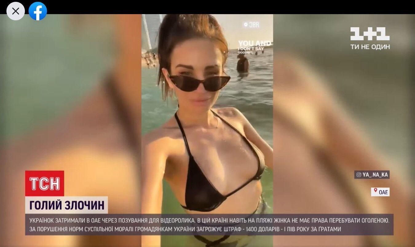Украинка Яна позировала на пляже.