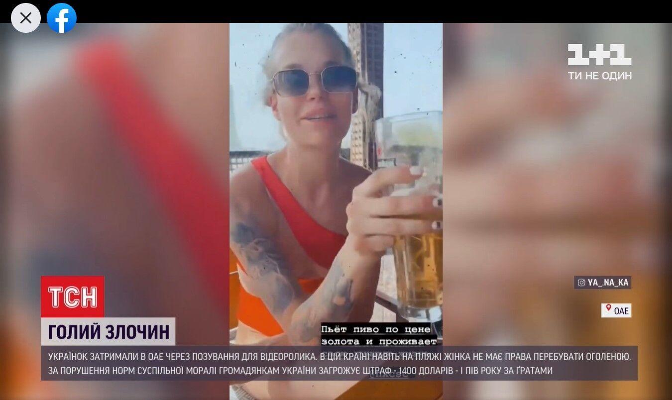 Stories из Instagram украинки Яны.