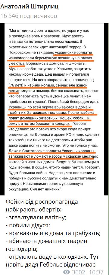Анатолий Штефан опроверг ложь оккупантов о ВСУ