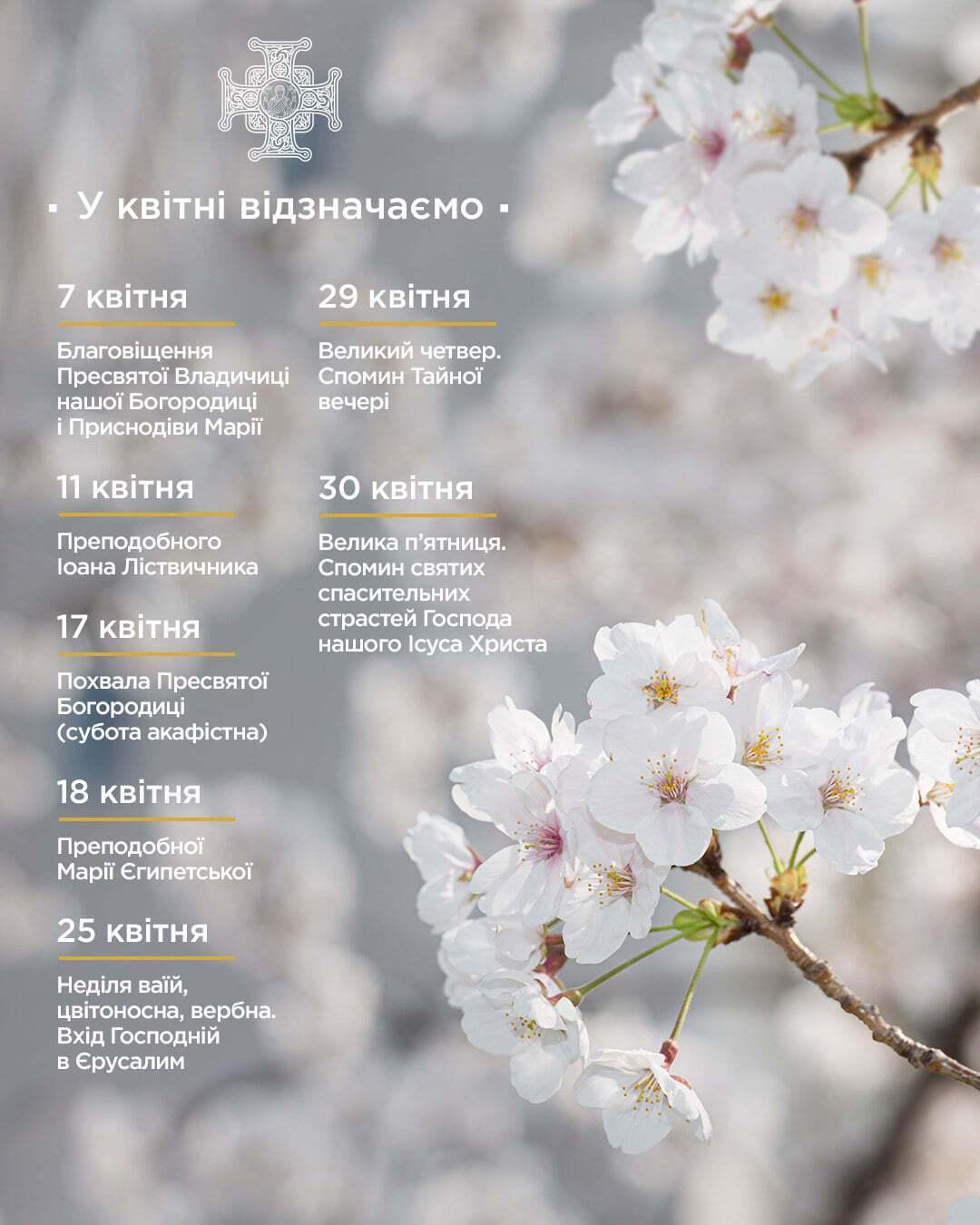 В апреле 2021 года отмечаются несколько значимых церковных праздников