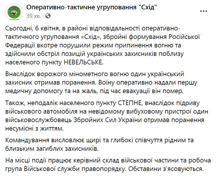 На Донбасі загинули воїни