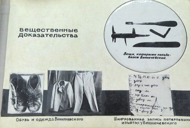 Доказательства в деле самого молодого маньяка в СССР