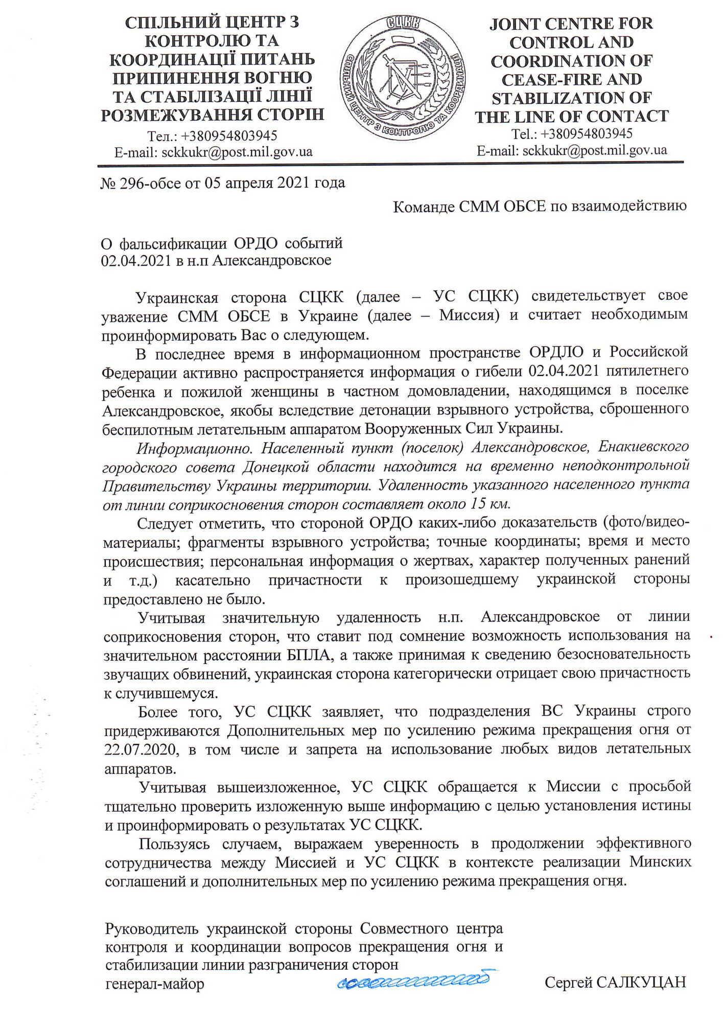 Звернення української сторони СЦКК до СММ ОБСЄ