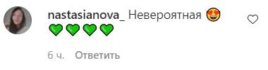 У мережі були вражені новим фото Дорофєєвої