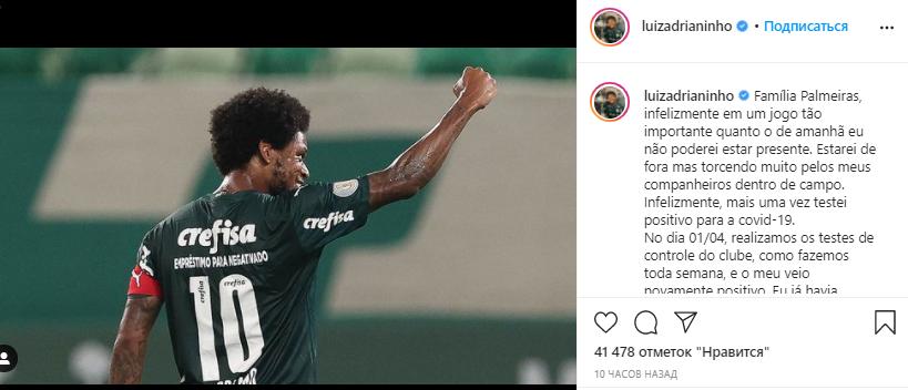 Луис Адриано извинился за свой поступок