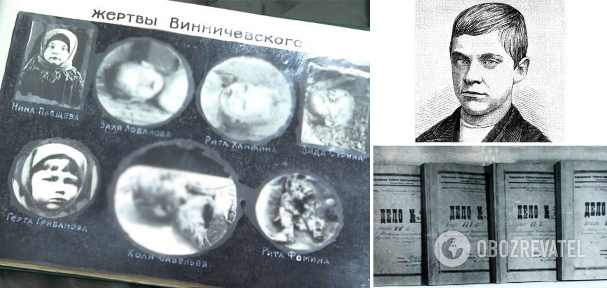 Жертвы Винничевского, его портрет, сделанный в ходе следствия, и четыре тома уголовного дела по маньяку