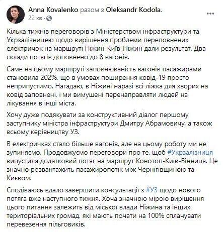 На Черниговщине решили проблему переполненности электричек