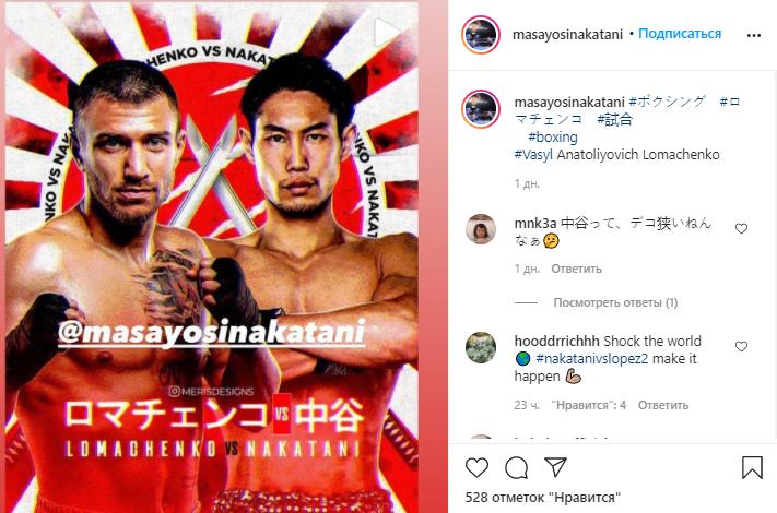 Масайоши Накатани опубликовал постер