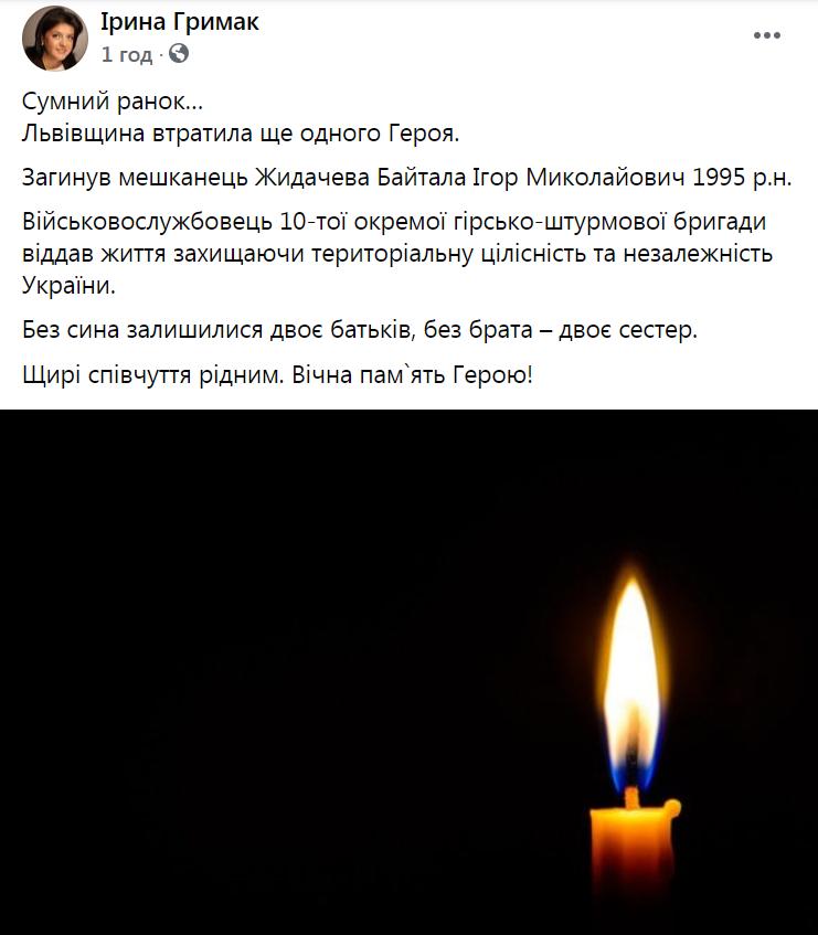 Загинув Ігор Байтала