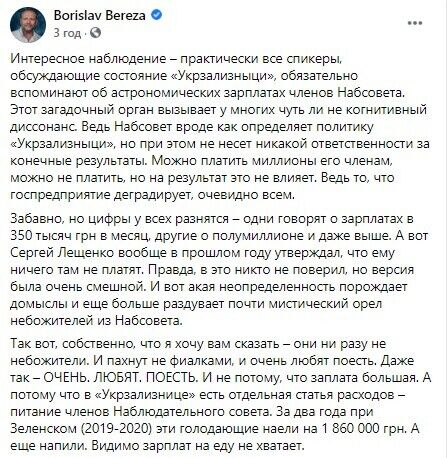 """""""Укрзалізниця"""" потратила на авиаперелеты членов Наблюдательного совета более 5,5 миллионов гривен за 2 года"""