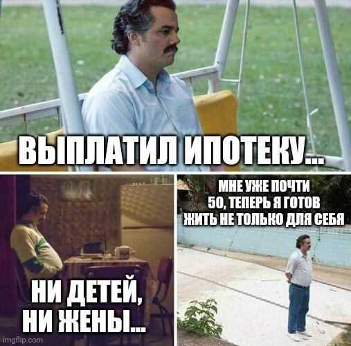 Мем про ипотеку