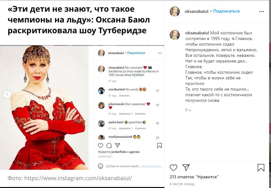 Оксана Баюл обвинила Загитову в плагиате