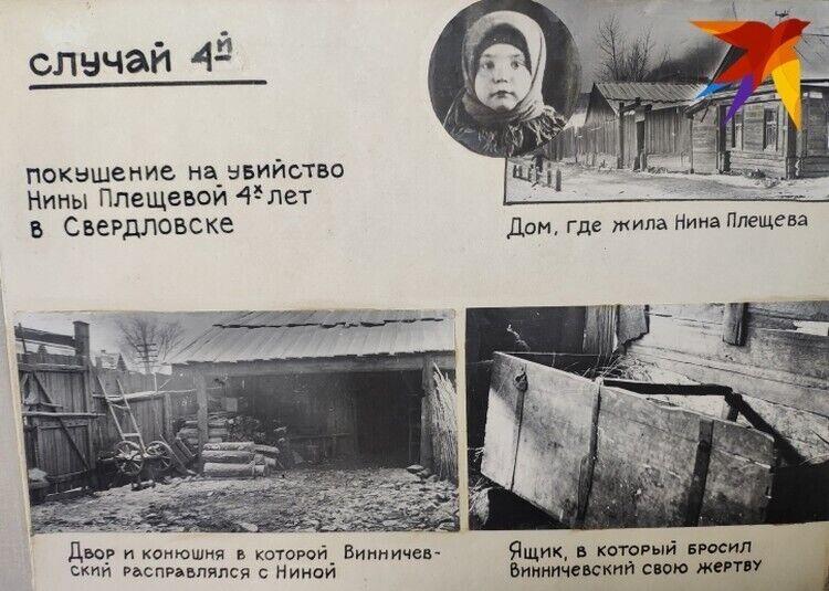 Материалы дела по Винничевскому