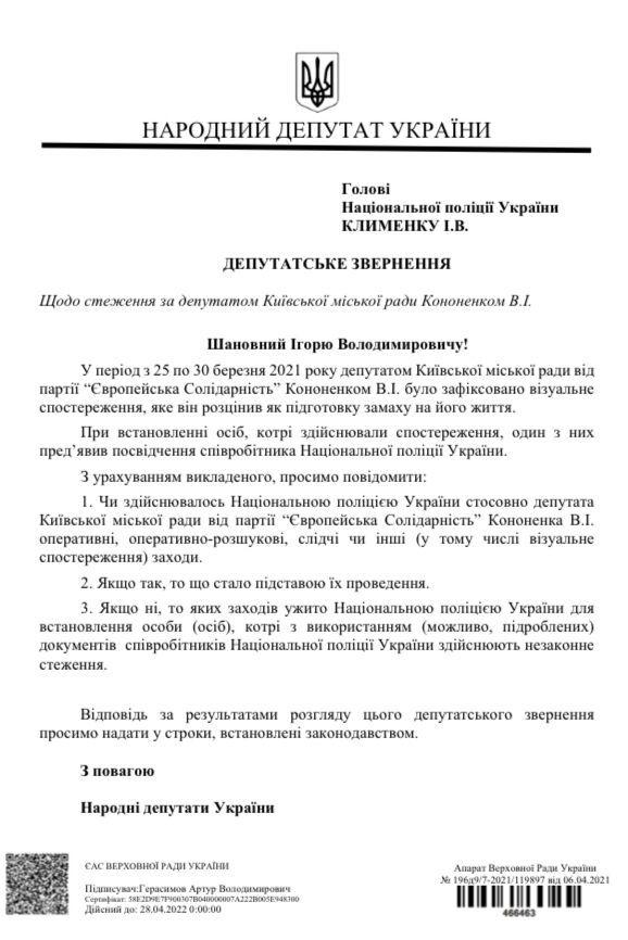 Депутатское обращение к Игорю Клименко