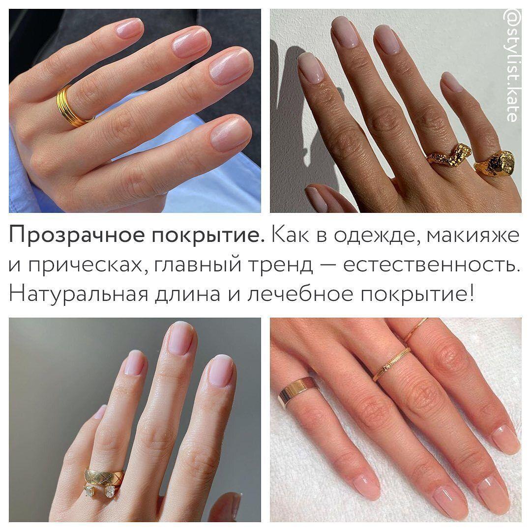 Головний тренд – природність, натуральна довжина і лікувальне покриття.