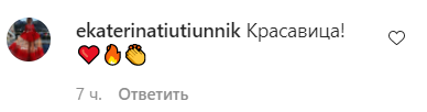 Пользователи сети оценили новый снимок Никитюк