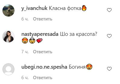 Никитюк засыпали комплиментами