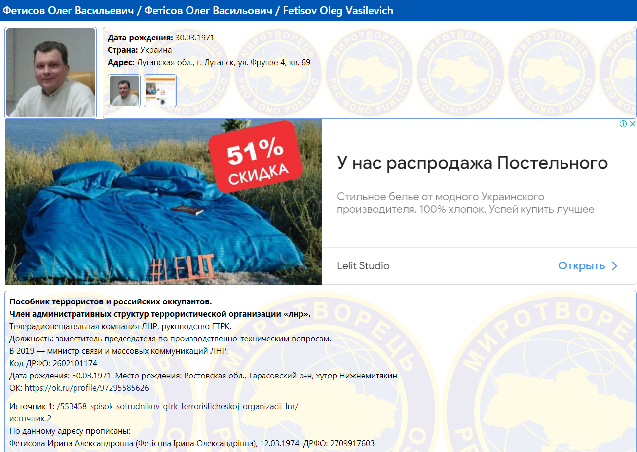 """""""Міністром зв'язку ЛНР"""" є Олег Фетісов"""