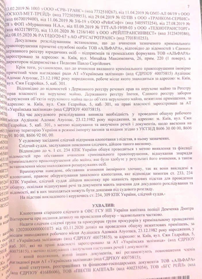 Суд разрешил следователям полиции провести обыск на рабочем месте Аудицкаса в Киеве