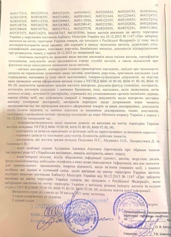 Ранее СМИ также сообщали о коррупционном скандале, в котором фигурировал член Наблюдательного совета