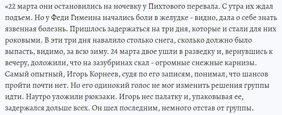Надежда Крупп описала гибель группы Кореня в своей книге
