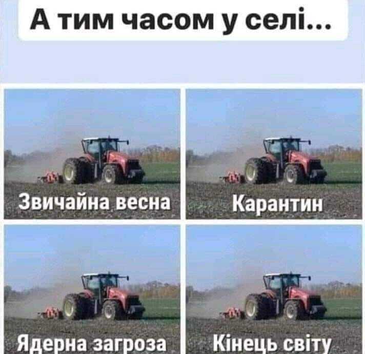 Мем про село