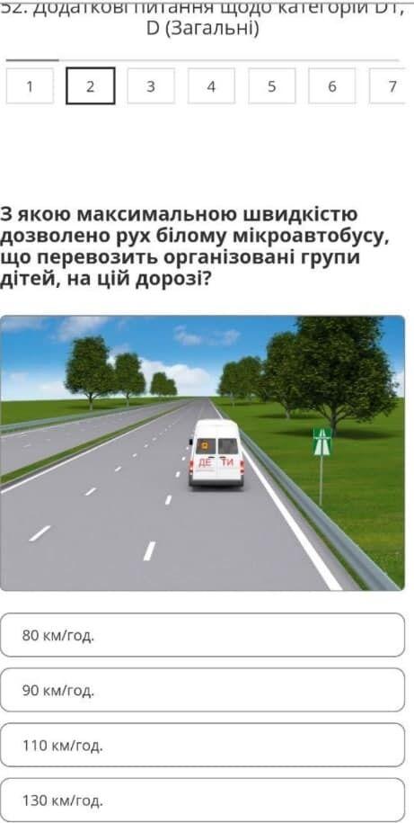 Вопрос о максимальной скорости автобуса с детьми