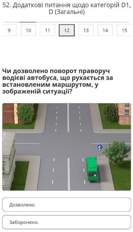 Вопрос о разрешении водителю автобуса поворачивать в изображенной ситуации