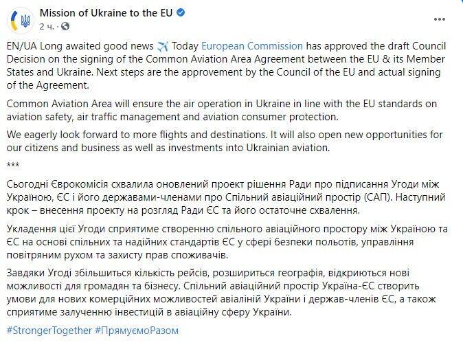 Facebook Місії України при ЄС.