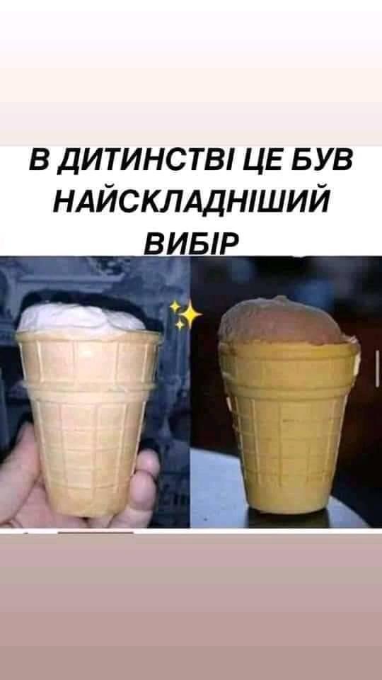 Мем про дитинство