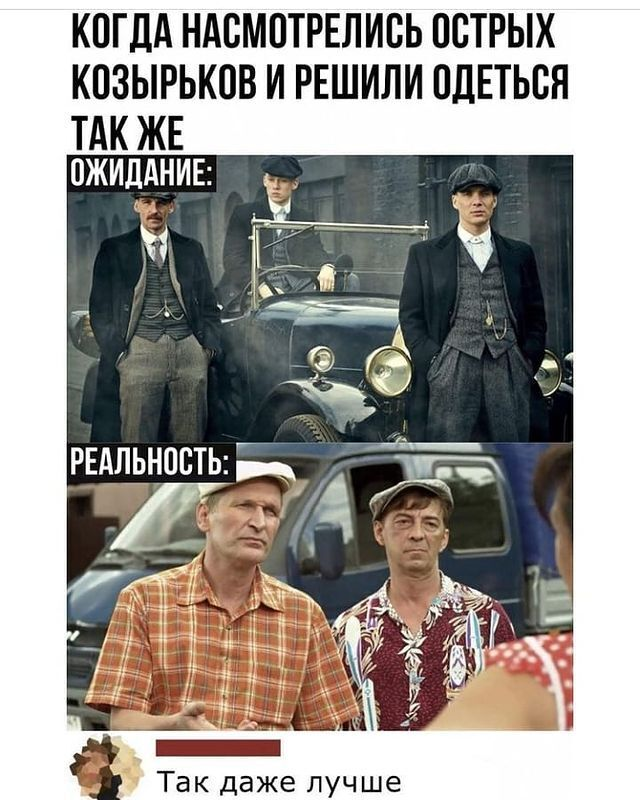 """Мем про """"козирки"""""""
