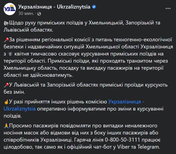 """В Украине еще две области переходят в """"красную"""" зону карантина, теперь их 12"""