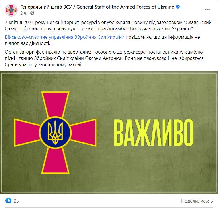 """У ЗСУ заявили, що Оксана Антонюк не планує брати участь в """"Слов'янському базарі"""""""