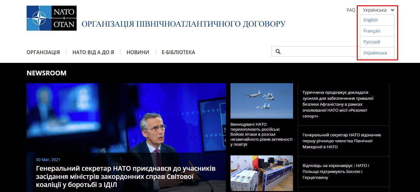 Сайт НАТО на украинском