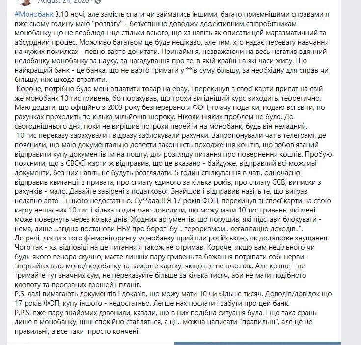 Банки массово блокируют деньги на счетах украинцев:кто и почему в зоне риска