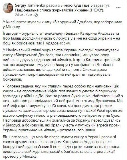 """Томіленко розповів про презентацію книги """"Білоруський Донбас"""""""
