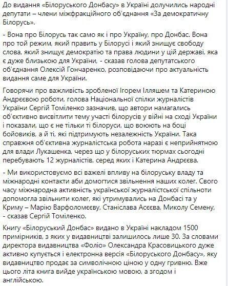 """Книгу """"Білоруський Донбас"""" заборонено у Мінську"""