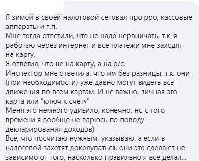 Скриншот комментария